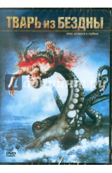 Ейтс Гари Тварь из бездны (DVD)