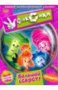 Фиксики. Серии 1-8 (DVD)