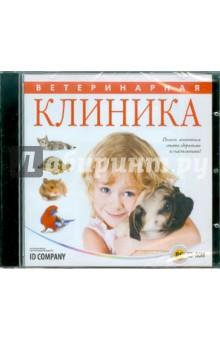 Ветеринарная клиника (CD)