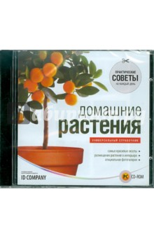 Домашние растения. Универсальный справочник (CDpc)