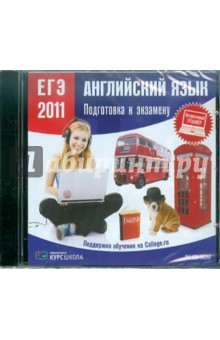 ЕГЭ 2011. Английский язык. Подготовка к экзамену (CDpc)