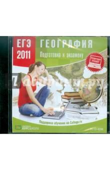 ЕГЭ 2011. География. Подготовка к экзамену (CDpc)