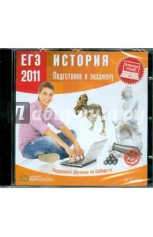 ЕГЭ 2011. История. Подготовка к экзамену (CDpc)