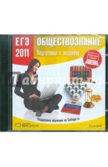 ЕГЭ 2011. Обществознание. Подготовка к экзамену (CDpc)