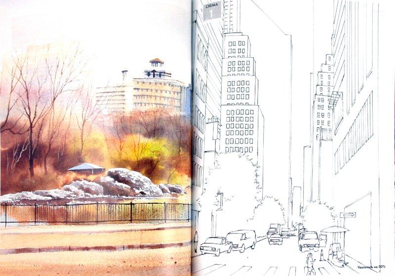 Иллюстрация 1 из 9 для Рисуем по схемам Нью-Йорк. Акварель - Джефф Керси | Лабиринт - книги. Источник: Лабиринт
