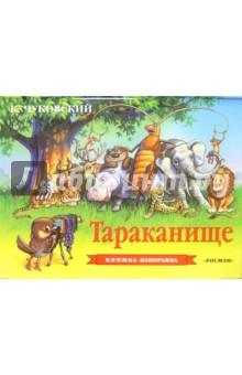 Чуковский Корней Иванович Тараканище