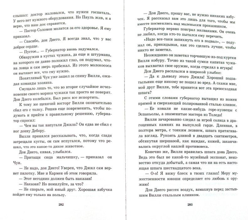 Иллюстрация 1 из 4 для Волчий камень - Петр Заспа   Лабиринт - книги. Источник: Лабиринт