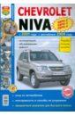 Автомобили Chevrolet  NIVA (с 2001г., рестайлинг с 2009 г.). Эксплуатация, обслуживание, ремонт