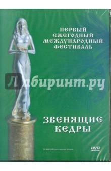 Первый ежегодный международный фестиваль (DVD)