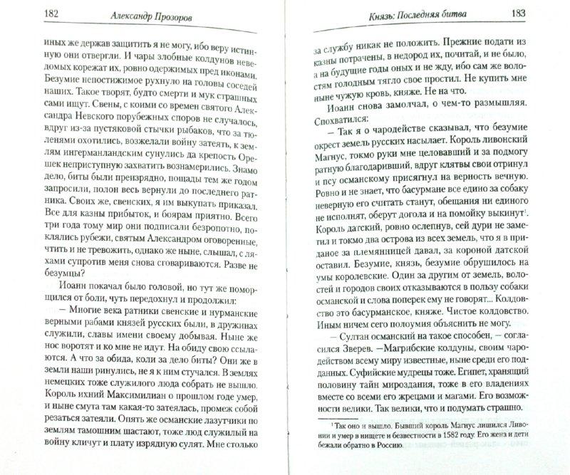 Иллюстрация 1 из 7 для Князь. Последняя битва - Александр Прозоров | Лабиринт - книги. Источник: Лабиринт