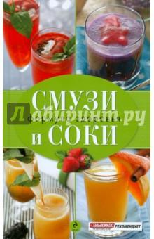 Смузи и соки - формула здоровья