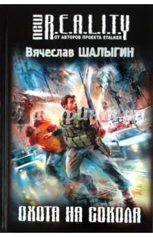 Шалыгин Вячеслав Владимирович Охота на сокола