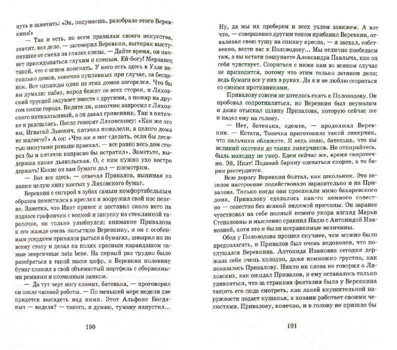 Иллюстрация 1 из 16 для Приваловские миллионы - Дмитрий Мамин-Сибиряк   Лабиринт - книги. Источник: Лабиринт