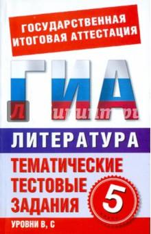 ГИА-11. Литература. 5 класс. Тематические тестовые задания
