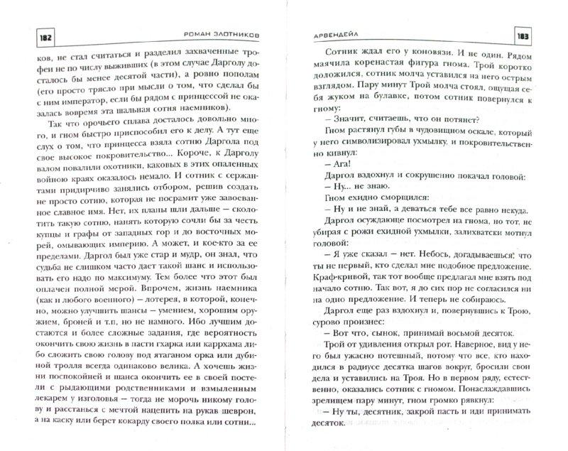Иллюстрация 1 из 6 для Арвендейл - Роман Злотников   Лабиринт - книги. Источник: Лабиринт