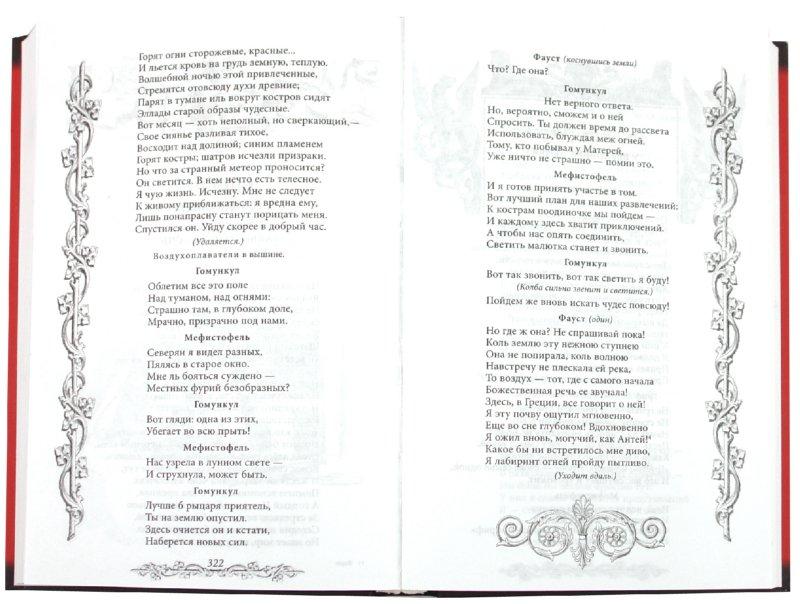 Иллюстрация 1 из 28 для Фауст - Иоганн Гете | Лабиринт - книги. Источник: Лабиринт