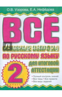 Все основные вопросы по русскому языку для итоговой аттестации. 2 класс
