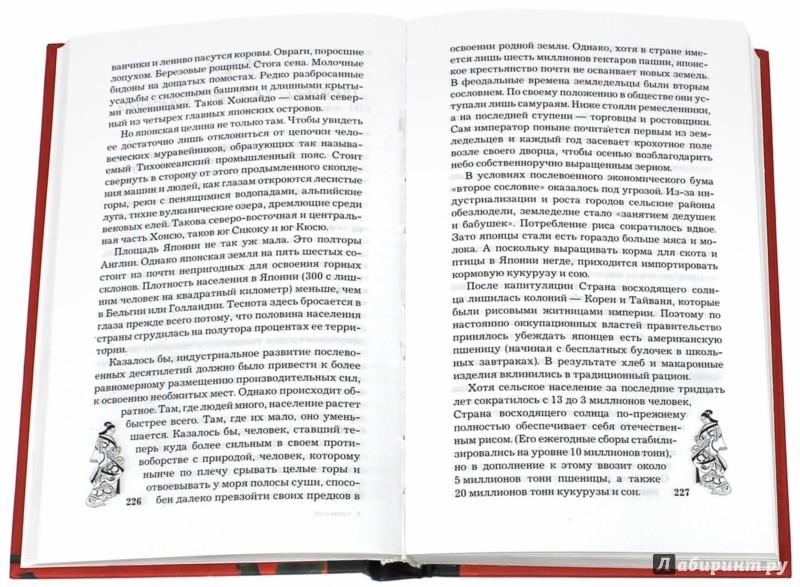 Иллюстрация 1 из 8 для Сакура и дуб. Ветка сакуры; Корни дуба (красная) - Всеволод Овчинников   Лабиринт - книги. Источник: Лабиринт