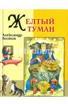 Желтый туманСказки отечественных писателей<br>В книге представлена сказка А. М. Волкова  Желтый туман.<br>Для чтения взрослыми детям.<br>
