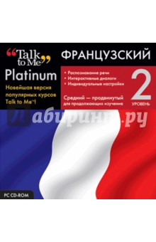 Talk to Me Platinum. Французский язык. Уровень 2 (CD)