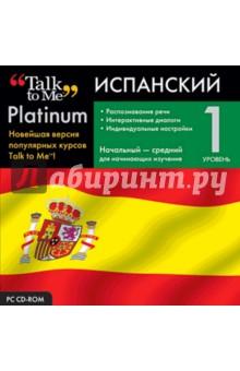 Talk to Me Platinum. Испанский язык. Уровень 1 (CD)