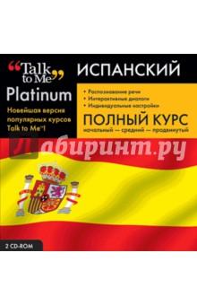 Talk to Me Platinum. Испанский язык. Полный курс (2CD)