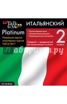 Talk to Me Platinum. Итальянский язык. Уровень 2 (CD)