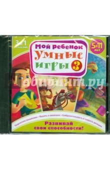Мой РЕБЕНОК. Умные игры 3 (DVDpc)
