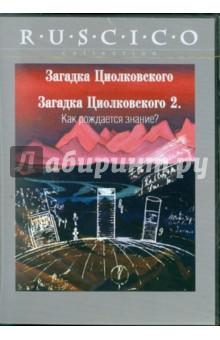 Резников Ефим Загадка Циолковского. Загадка Циолковского-2. Как рождается знание? (DVD)