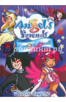 Друзья Ангелов: Школа волшебства. Выпуск 7 (DVD)