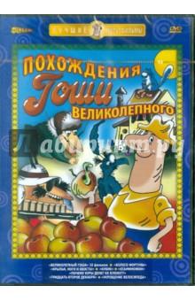Похождения Гоши Великолепного. Сборник мультфильмов (DVD)