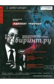 Шредер Барбет Адвокат террора (DVD)