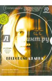 Медем Хулио Беспокойная Анна (DVD)