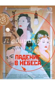 Митрошина Наталья Падение в небеса (DVD)