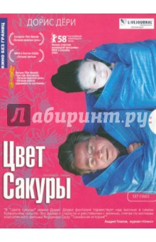 Дери Дорис Цвет сакуры (DVD)