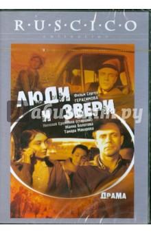 Герасимов Сергей Аполлинариевич Люди и звери (DVD)