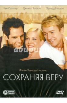 Нортон Эдвард Сохраняя веру (DVD)