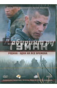 Туман (4 серийный фильм) (DVD) Новый диск