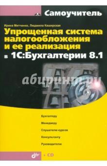 Упрощенная система налогообложения и ее реализация в 1С:Бухгалтерия 8.1(+CD)