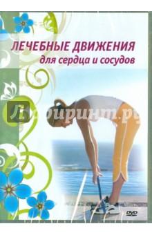 Лечебные движения для сердца и сосудов (DVD)