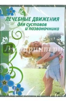 Лечебные движения для суставов и позвоночника (DVD)