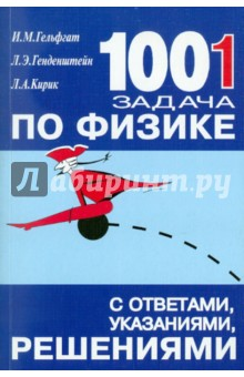 1001 задача по физике с ответами, указаниями, решениями