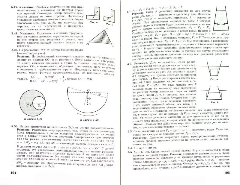 Иллюстрация 1 из 10 для 1001 задача по физике с ответами, указаниями, решениями - Генденштейн, Кирик, Гельфгат | Лабиринт - книги. Источник: Лабиринт