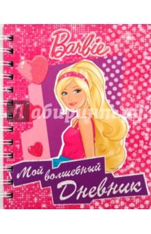 Мой волшебный дневник. Барби