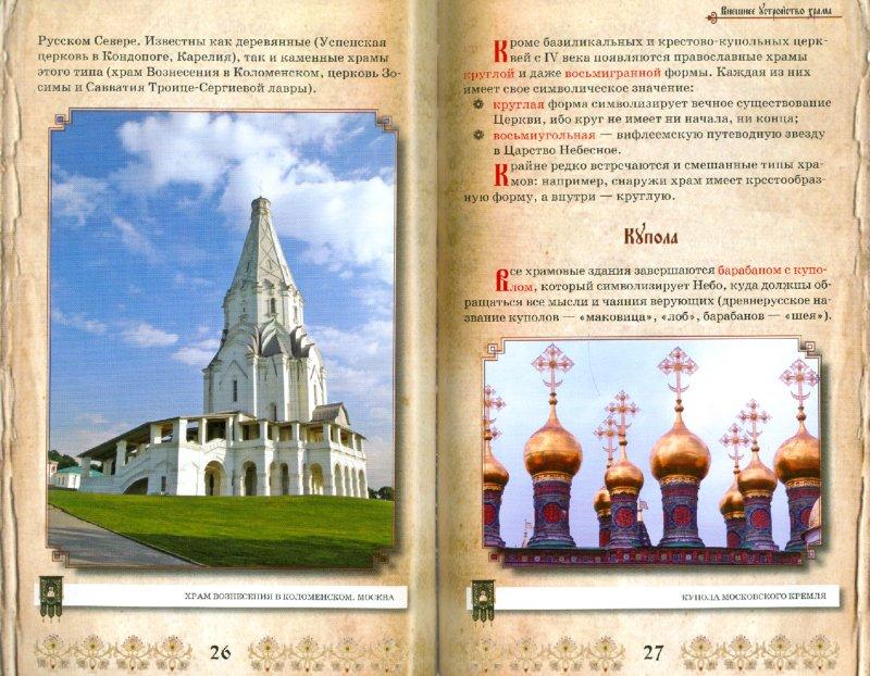 Иллюстрация 1 из 18 для Православный храм - Ольга Глаголева   Лабиринт - книги. Источник: Лабиринт