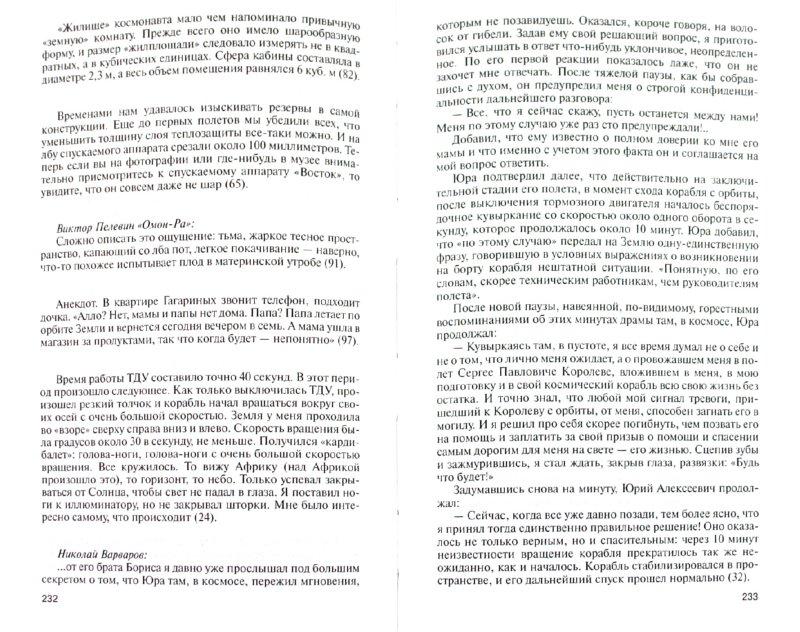 Иллюстрация 1 из 7 для Юрий Гагарин - Лев Данилкин | Лабиринт - книги. Источник: Лабиринт