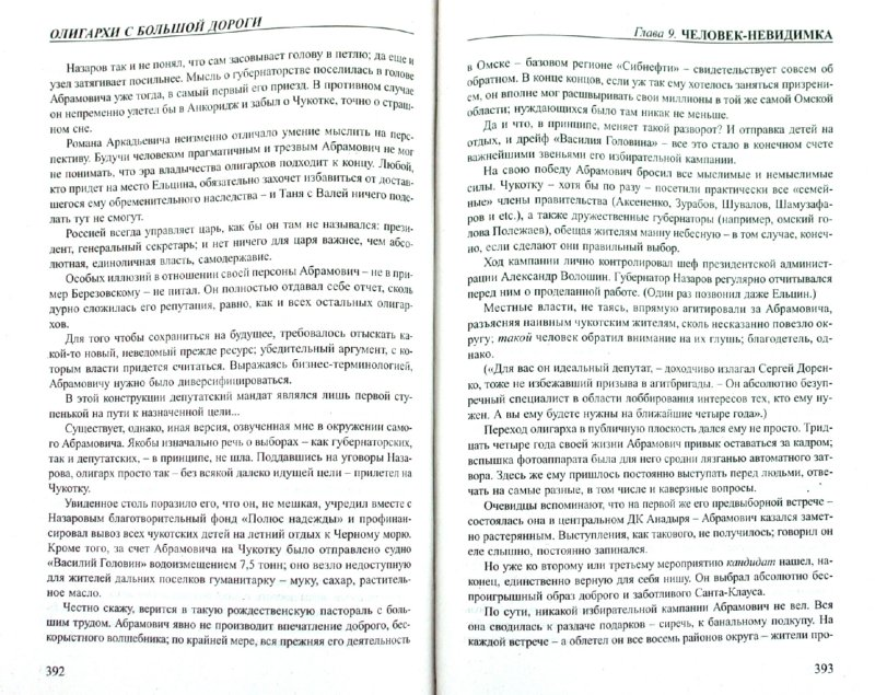 Иллюстрация 1 из 10 для Березовский и Абрамович. Олигархи с большой дороги - Александр Хинштейн | Лабиринт - книги. Источник: Лабиринт