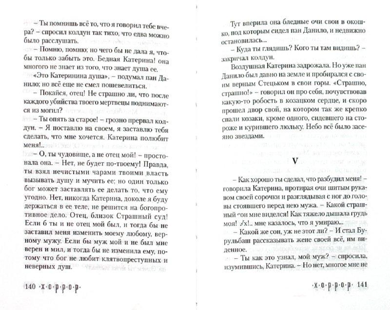 Иллюстрация 1 из 8 для Майская ночь, или Утопленница - Николай Гоголь | Лабиринт - книги. Источник: Лабиринт