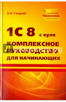 1С 7.7 С Нуля