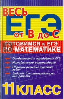 Готовимся к ЕГЭ по математике: 11-й класс